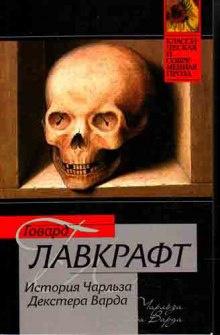 Лавкрафт Говард - Случай Чарльза Декстера Варда