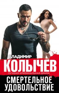 Смертельное удовольствие - Владимир Колычев