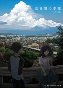 Sugaru Miaki - 3 дня счастья (Новелла)