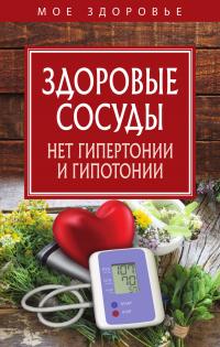 Здоровые сосуды - В. П. Измайлова