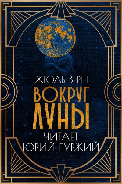 Верн Жюль - Вокруг Луны