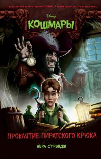 Проклятие пиратского крюка - Вера Стрэндж