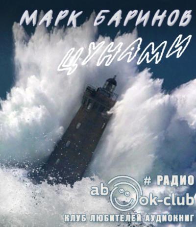 Баринов Марк - Цунами