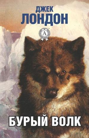Лондон Джек - Бурый волк
