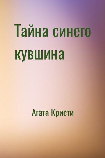 Кристи Агата - Тайна синего кувшина