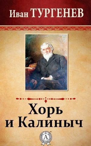 Тургенев Иван - Хорь и Калиныч