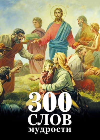 Максимов Георгий - 300 слов мудрости