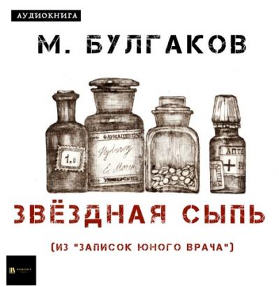 Булгаков Михаил - Звёздная сыпь