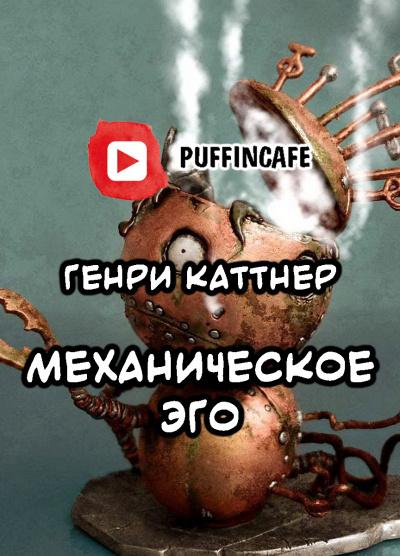 Каттнер Генри - Механическое эго
