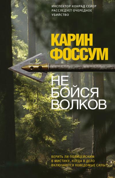 Фоссум Карин - Не бойся волков