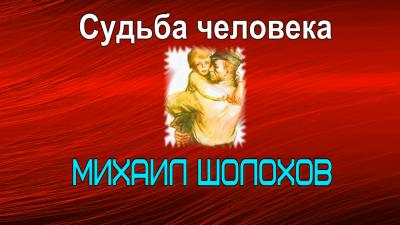 Шолохов Михаил - Судьба человека