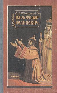 Толстой Алексей - Царь Федор Иоаннович