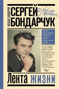Сергей Бондарчук. Лента жизни - Наталья Бондарчук
