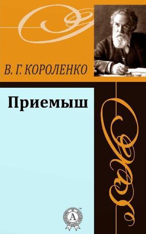 Короленко Владимир - Приёмыш