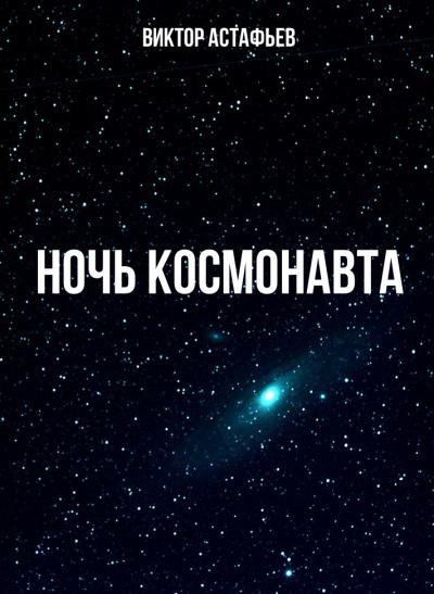 Астафьев Виктор - Ночь космонавта