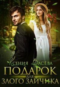 Подарок для Злого Зайчика - Ксения Васёва
