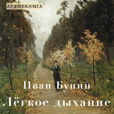 Бунин Иван - Лёгкое дыхание