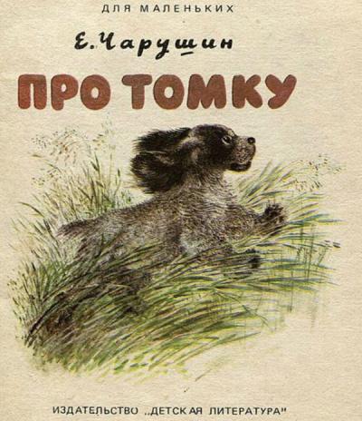 Чарушин Евгений - Про Томку
