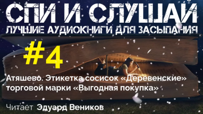 Состав сосисок «Деревенские»