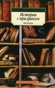 Твен Марк - История с привидениями