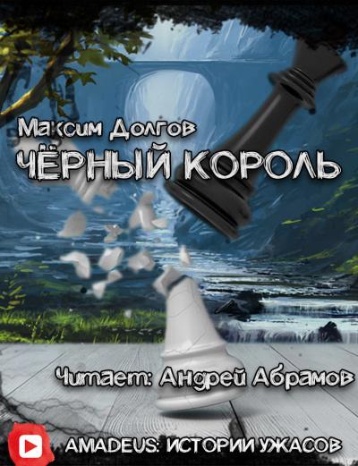 Долгов Максим - Чёрный король