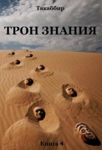 Трон Знания. Книга 4 - Такаббир Эль Кебади