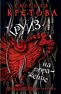 Круиз на поражение - Евгения Кретова