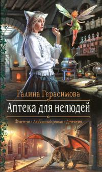 Аптека для нелюдей - Галина Герасимова