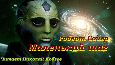 Сойер Роберт - Маленький шаг
