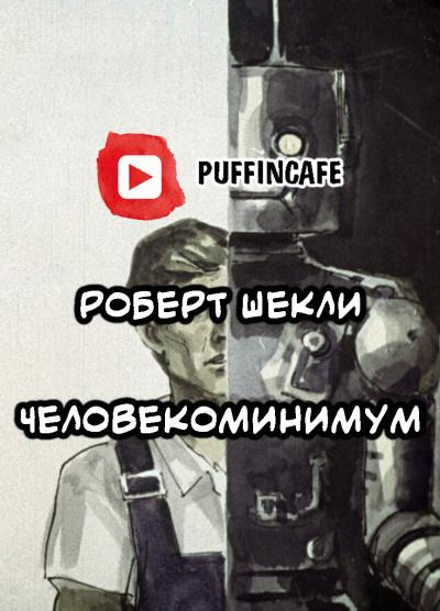 Шекли Роберт - Человекоминимум