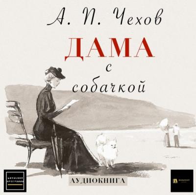 Чехов Антон - Дама с собачкой