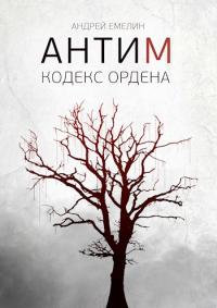 Антим. Кодекс ордена - Андрей Емелин