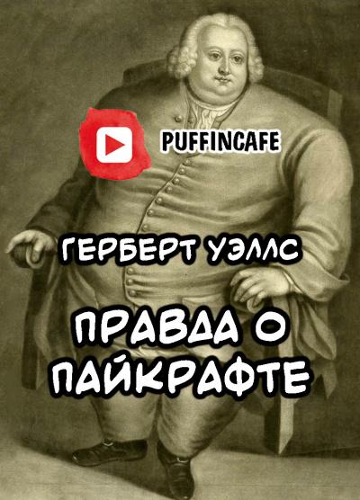 Уэллс Герберт - Правда о Пайкрафте