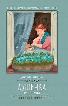 Чехов Антон - Душечка