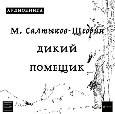 Салтыков-Щедрин Михаил - Дикий помещик