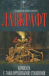 Лавкрафт Говард - Комната с заколоченными ставнями