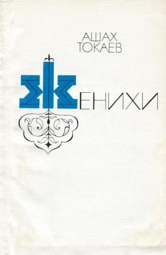 Токаев Асахмет - Женихи