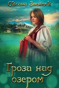 Гроза над озером - Оксана Зиентек