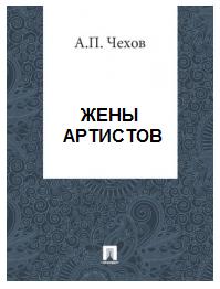 Чехов Антон - Жены артистов