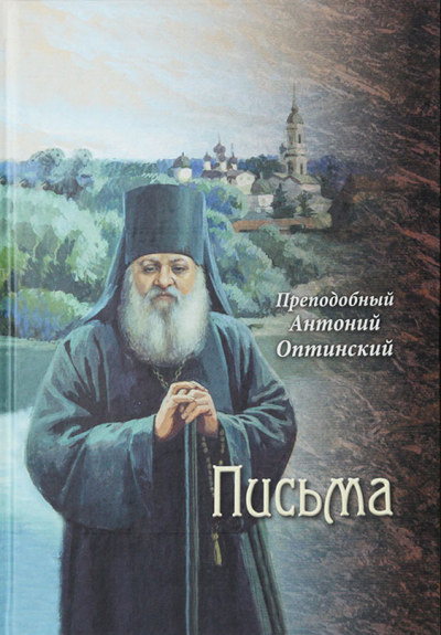 Оптинский Антоний - Письма преподобного Антония, старца Оптинского