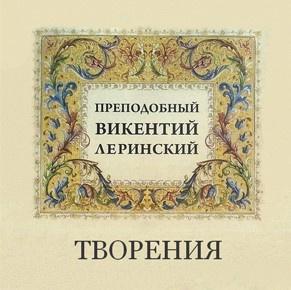 Леринский Викентий - Творения преподобного Викентия Леринского