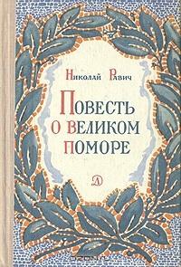 Равич Николай - Великий помор