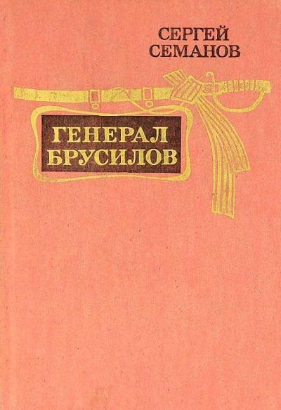 Семанов Сергей - Генерал Брусилов