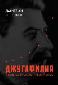 Джугафилия и советский статистический эпос - Дмитрий Орешкин