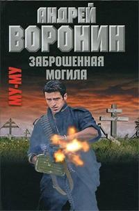 Му-му. Заброшенная могила - Андрей Воронин