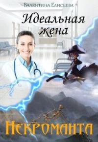 Идеальная жена некроманта - Валентина Елисеева