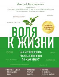 Воля к жизни. Как использовать ресурсы здоровья по максимуму - Андрей Беловешкин
