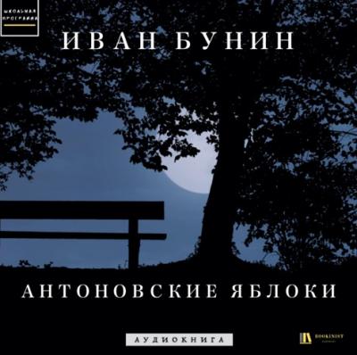 Бунин Иван - Антоновские яблоки