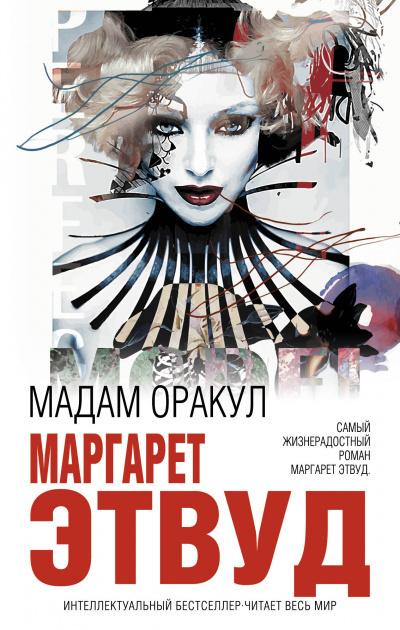 Этвуд Маргарет - Мадам Оракул