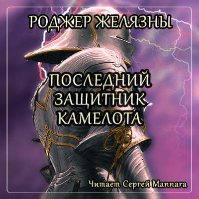 Желязны Роджер - Последний защитник Камелота